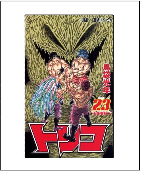 Volumes Japoneses: Mês De Fevereiro