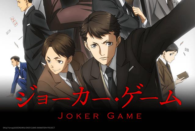 joker-game-oficial