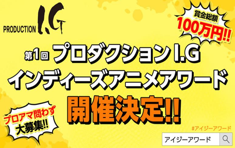 """Estão abertas as inscrições para o primeiro """"Anime Indies Award"""""""