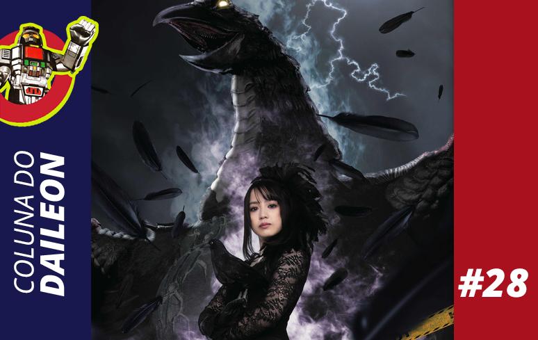 Coluna do Daileon#28 | Gallas: Toei revela visual e lançamento da série kaiju