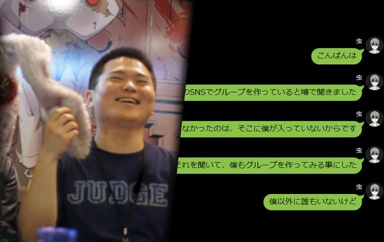 Yoshiki Tonogai, autor de 'Doubt', lança nova novel de horror em aplicativo